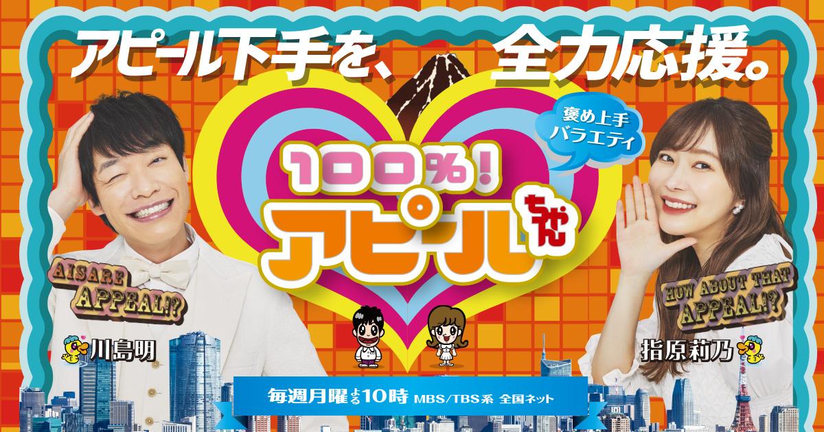 100%アピ~ルちゃん【独占密着!水族館オープン★小便小僧が本気出してみた!!】