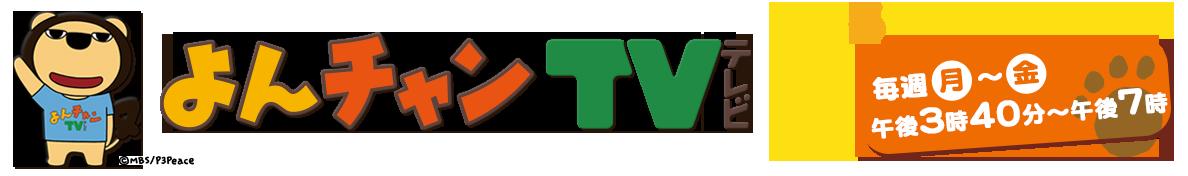 よんチャンTV(テレビ)