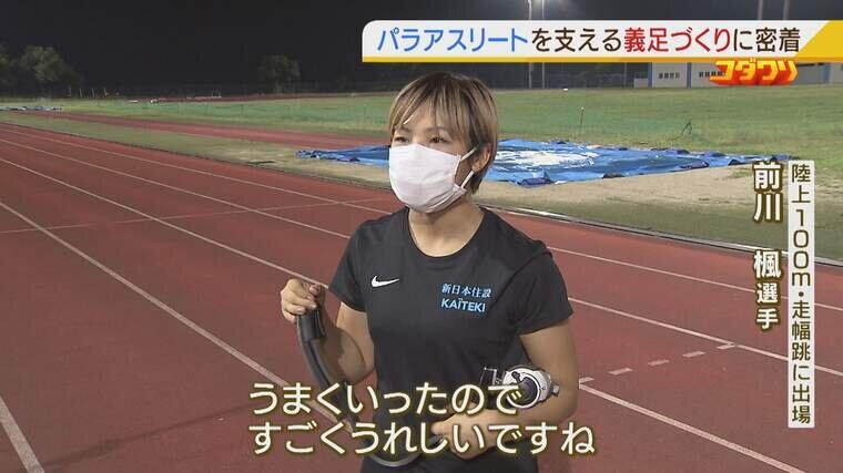 前川選手4.jpg