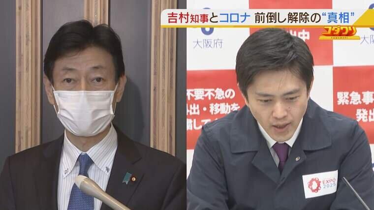 大阪 府 吉村 知事
