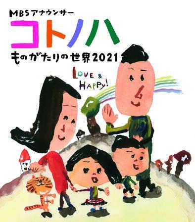 コトノハ2021_B2ポスター(下部文字なし).jpg