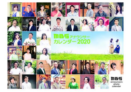ANカレンダー2020_H1.jpg