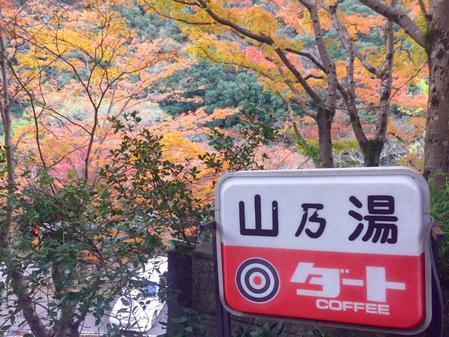 山乃湯入口.jpg