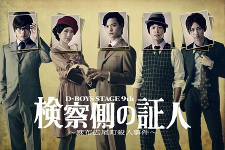 D-BOYS STAGE 9th 「検察側の証人 ~麻布広尾町殺人事件~」
