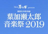 葉加瀬太郎音楽祭2019