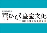 華ひらく皇室文化展