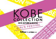 神戸コレクション2019A/W