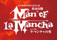 ラ・マンチャの男