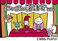 ぷいぷい落語会2019