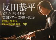 反田恭平 ピアノ・リサイタル 全国ツアー2018~2019