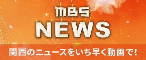 毎日放送 | MBS
