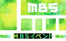 MBSイベント