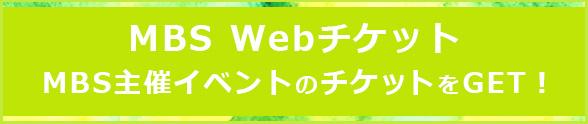MBS Webチケットはこちら