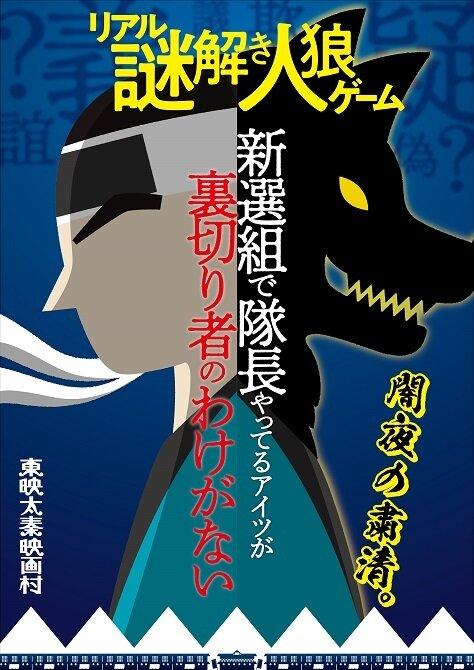 リアル謎解き人狼ゲーム 「新選組で隊長やってるアイツが裏切り者のわけがない」