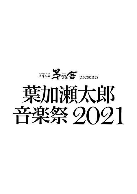 葉加瀬太郎音楽祭2021【京都】