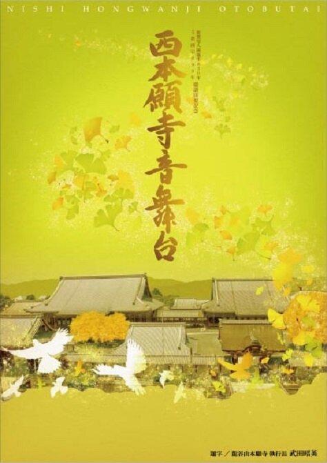 西本願寺音舞台