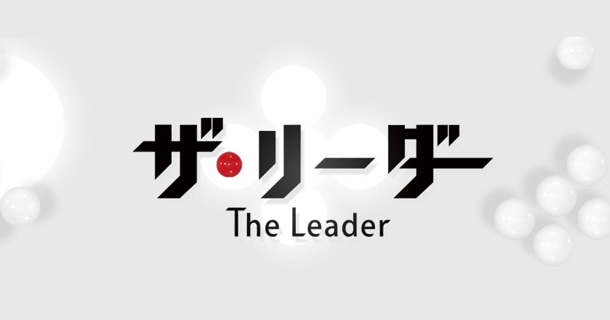 ザ・リーダー | MBS公式