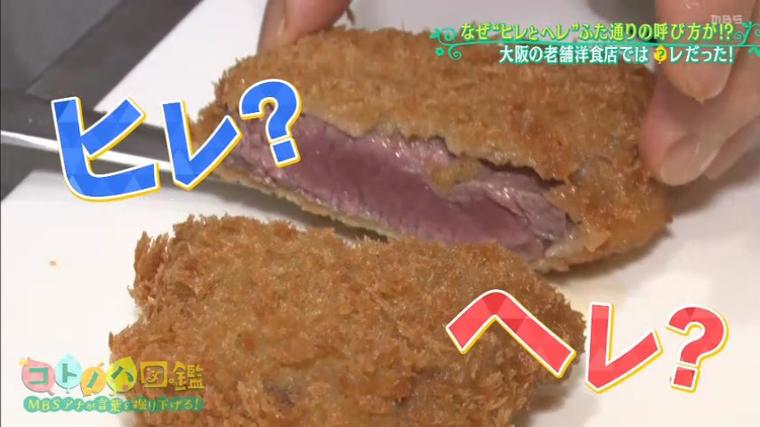 フィレ 肉 部位