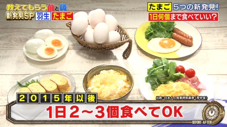 まで 個 卵 何