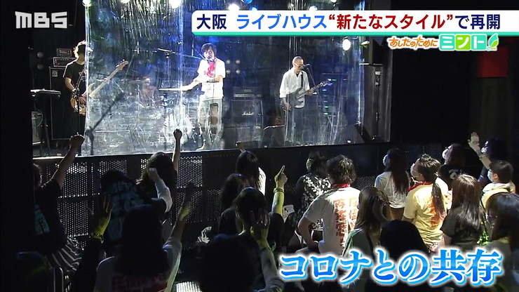 コロナ 大阪 ライブ