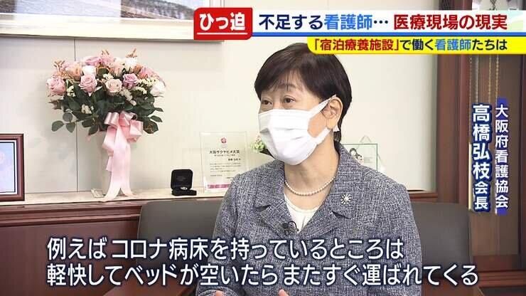 府 協会 大阪 看護