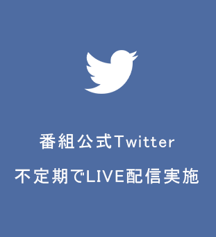 番組公式Twitter 不定期でLIVE配信実施