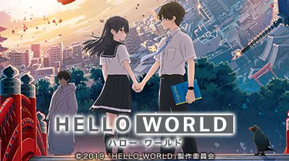 映画『HELLO WORLD』