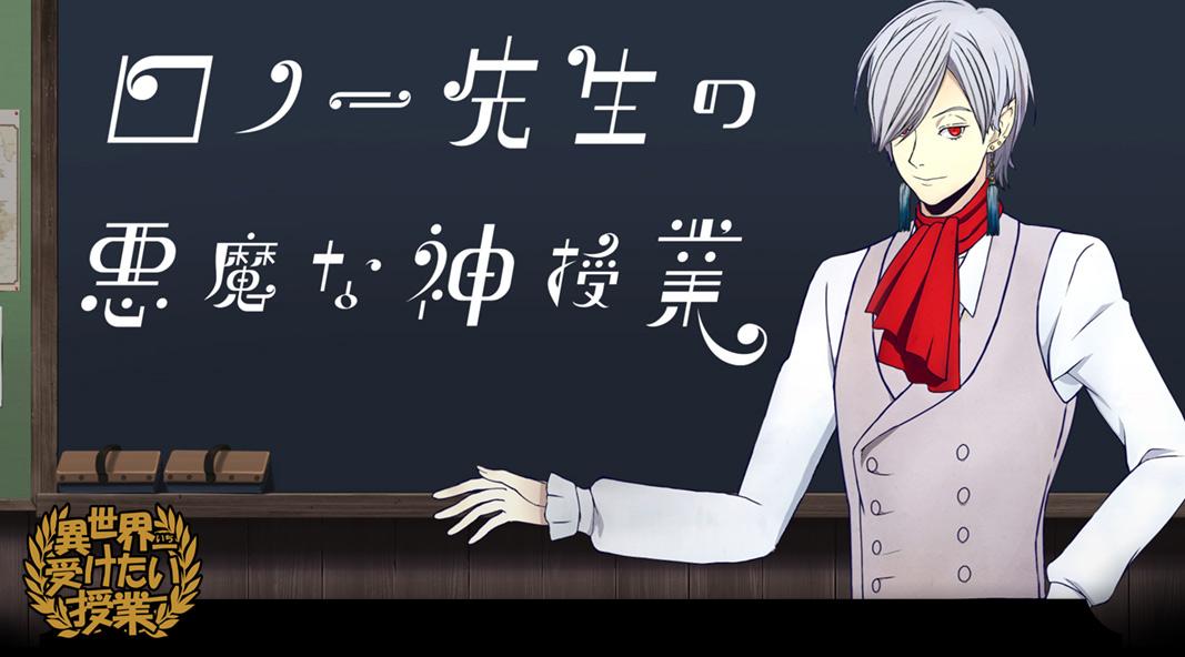 先生 英語 ロノー