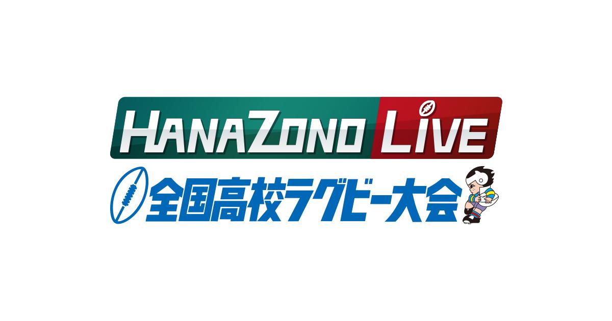 HANAZONO LIVE 全国高校ラグビー大会 全国高等学校選抜ラグビー大会 | MBS