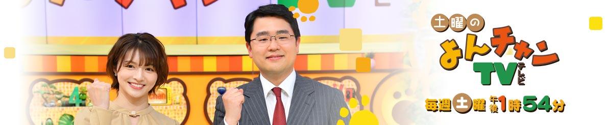 土曜のよんチャンTV(テレビ)