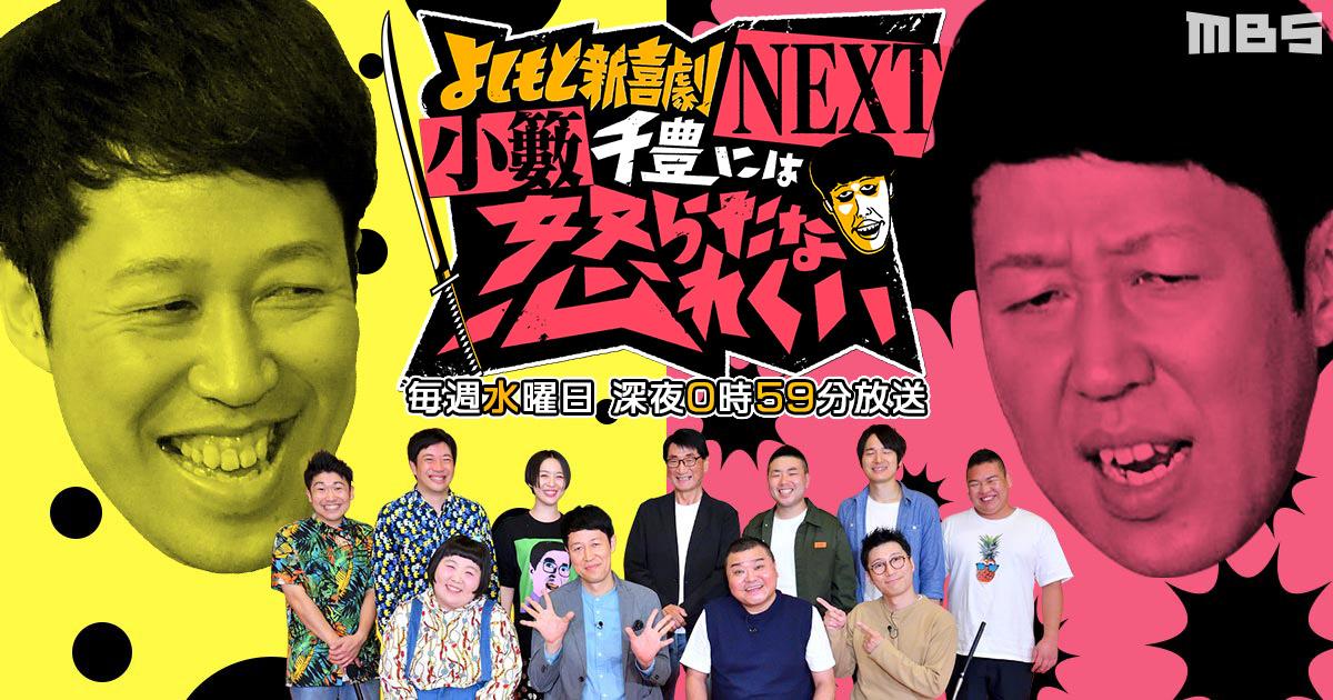 よしもと新喜劇NEXT~小籔千豊には怒られたくない~▼座員の完全主観ランキング