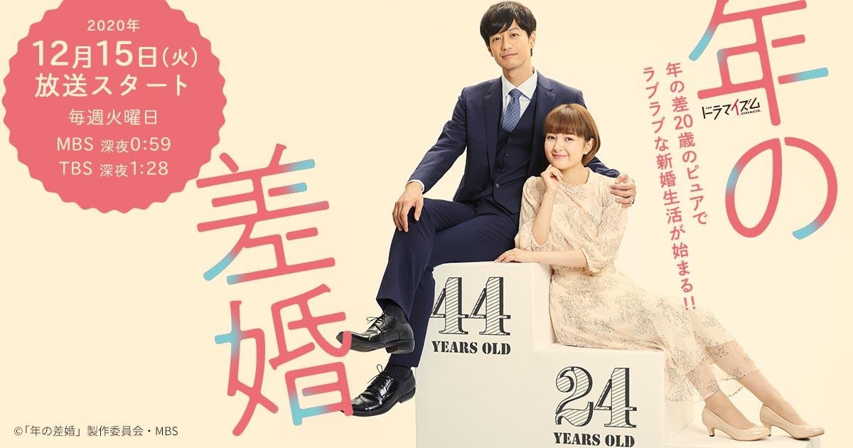 ドラマイズム「年の差婚」-【MBS】毎日放送
